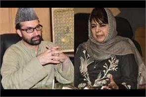 mehbooba condemned the notice of nia to mirwaiz