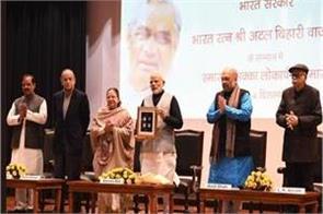pm releases atal photo of 100 coin shivraj expresses gratitude