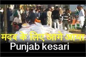 punjab kesari distribute ration in border village rspura jammu