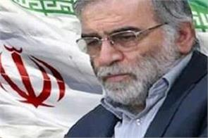 know about iranian scientist mohsen fakhrizadeh who killed in tehran