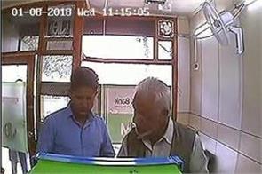 police seek help of public in atm fraud case