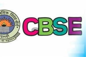 cbse board exam 2019 examination passing criteria students