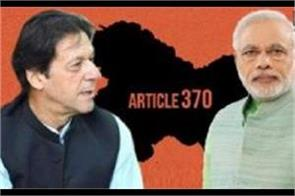 article 370 imran khan held first meeting of the special committee