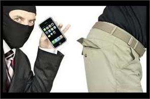 mobile police phone theft new delhi