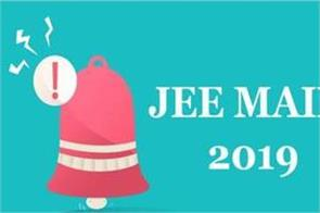 jee main 2019 improvement process and ews registration form