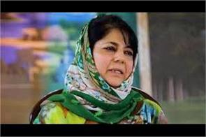 mehbooba invites youth to join pdp