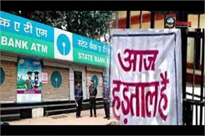 bank employees protest against centre govt