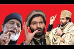 jrl call for kashmir bandh on 27 and 28 feb