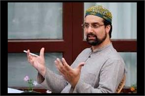 we lost all what get during vajpayee rule said mirwaiz
