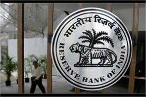 reserve bank fined 10 crores on five banks
