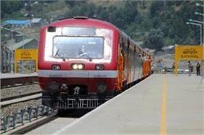 train suspend in kashmir