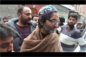 taseen malik arrest mirwaiz house arrest