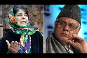 mehbooba appeal farooq to call all partu meet in kashmir