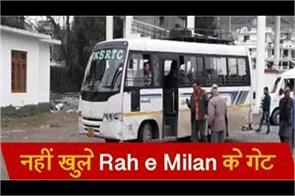 rahe milan bus suepend in poonch