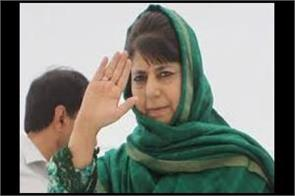 mehbooba condemned centre s decision pf ban on jamat