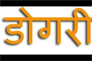 dogri language should be introduced in schools