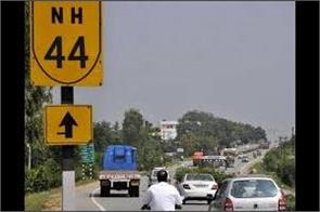 civilian ban removed from nh 44