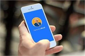 feedback of public by using namo app can be cut off mps tickets