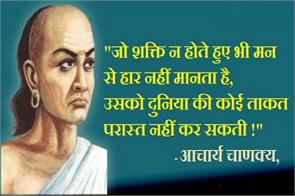 chanakya niti never get between these 5 should