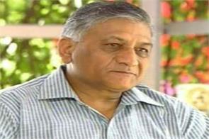 ghaziabad vk singh congress