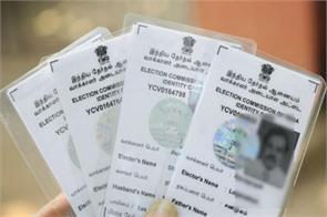 voter id card website