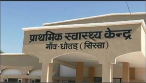 opening of health center by cm khattar