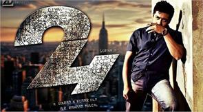 tamil film '24' shoots in an ipl venue