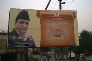 aligarh azam khan bjp diwali