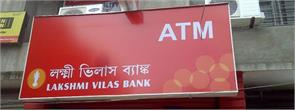 lakshmi vilas bank reduced the base rate