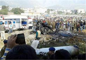 vaishno devi choppers crash