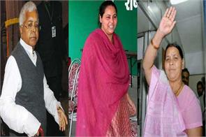 lalu delhi will now approach the aor misa and will send rabri rs