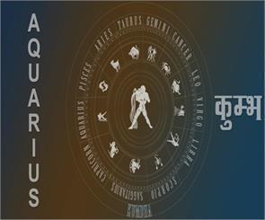 annual horoscope 2016 aquarius