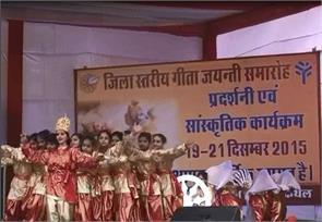 gita jayanti celebration