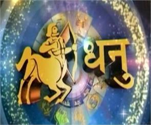annual horoscope 2016 sagittarius