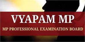 two accused to three years of imprisonment in vyapam scam