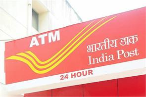 india post payment bank insurance products