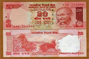 rbi to issue of rs 20 banknotes with the inset letter l