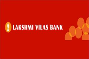 lakshmi vilas bank interest rate