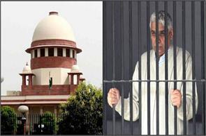 haryana sant rampal hisar supreme court