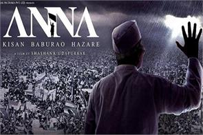free film on the life of anna in delhi