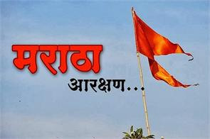 maratha reservation may be in future
