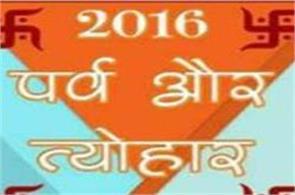 festival  27 november to 3 december  2016