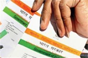 aadhaar card  examination  joint entrance examination  indian