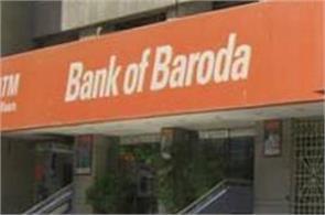 bank of baroda  interest rate