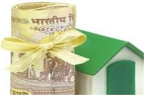 money collected from noteban will benefit on home loan