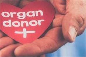 rla promote organ donation