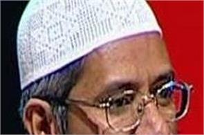 government will cancel the registration of the ngo zakir naik