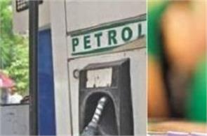 petrol pump so much money you can withdraw cash  know how