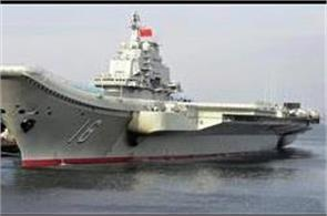 chinese aircraft carrier warships arrived in the western pacific ocean