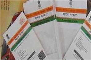 students  jee main  exam  aadhar card  cbse